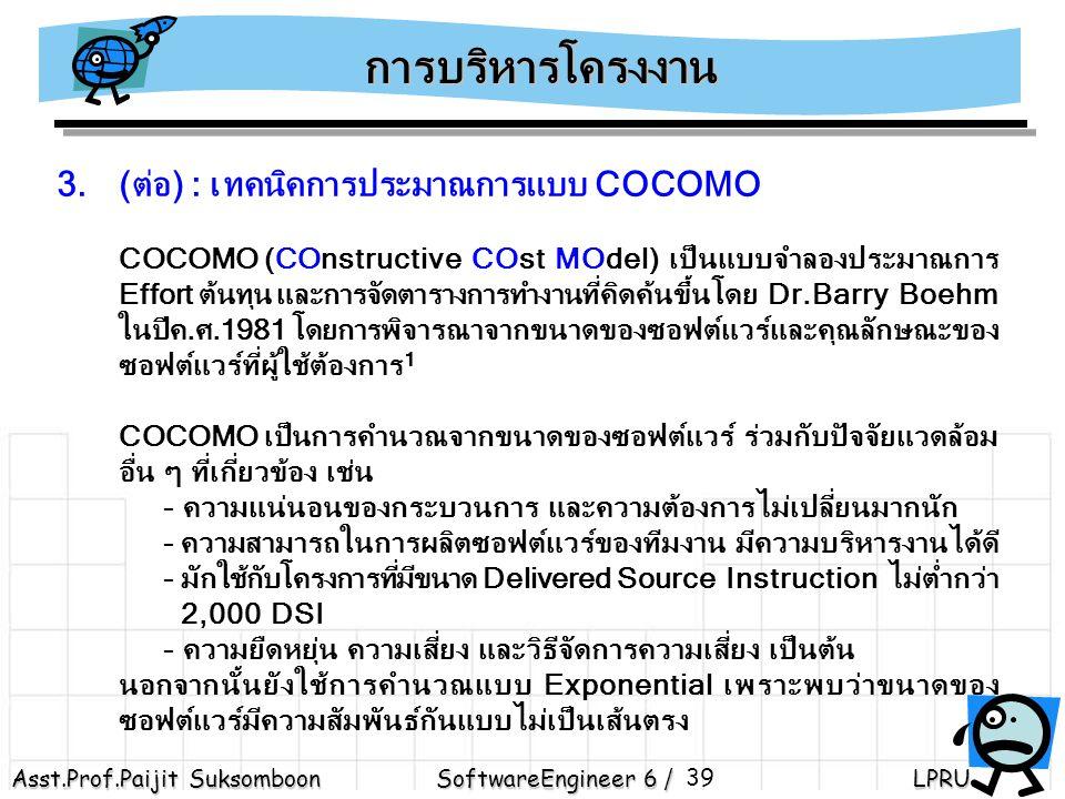 การบริหารโครงงาน (ต่อ) : เทคนิคการประมาณการแบบ COCOMO.