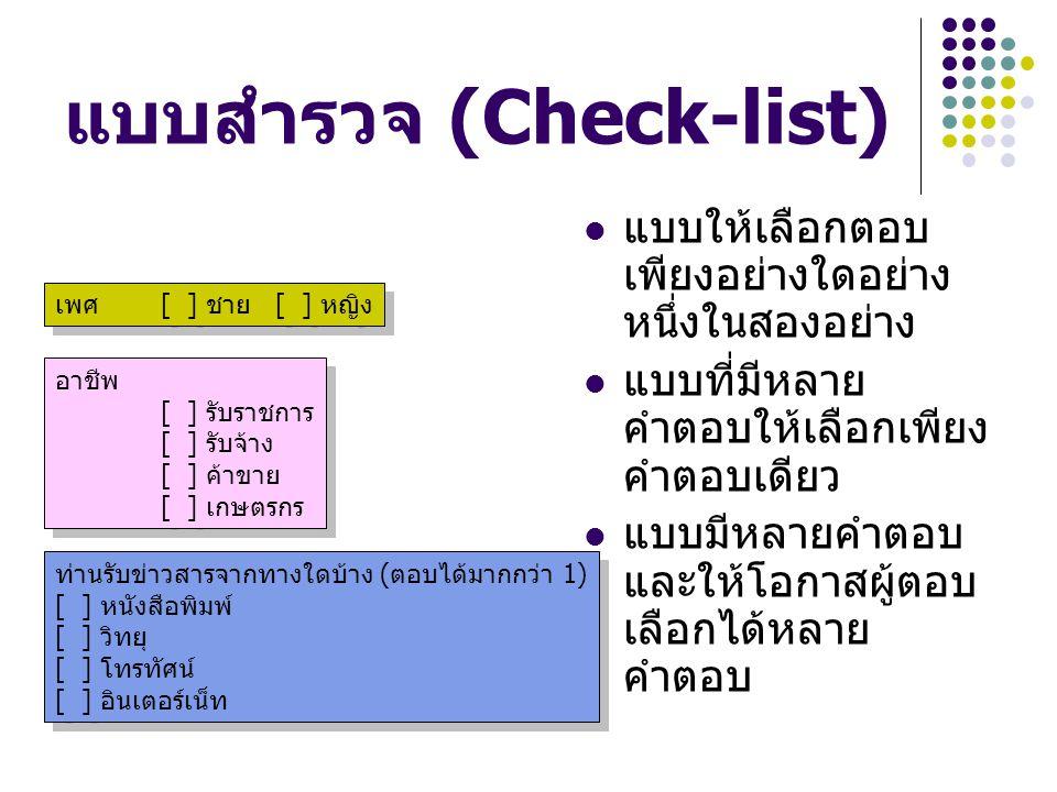 แบบสำรวจ (Check-list)