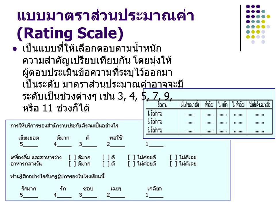 แบบมาตราส่วนประมาณค่า (Rating Scale)