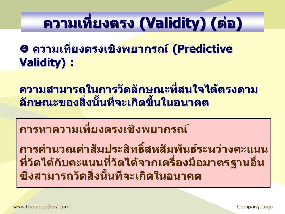 ความเที่ยงตรง (Validity) (ต่อ)