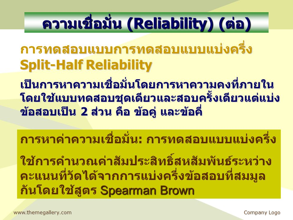 ความเชื่อมั่น (Reliability) (ต่อ)