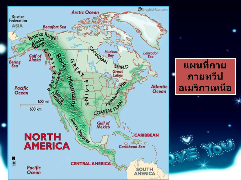 แผนที่กายภายทวีปอเมริกาเหนือ
