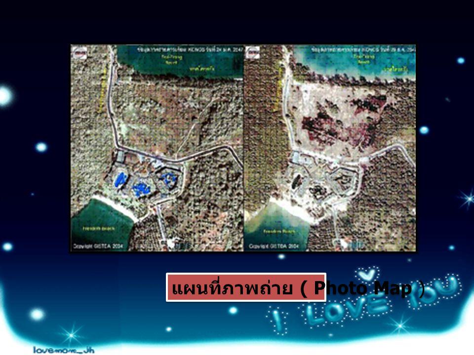 แผนที่ภาพถ่าย ( Photo Map )