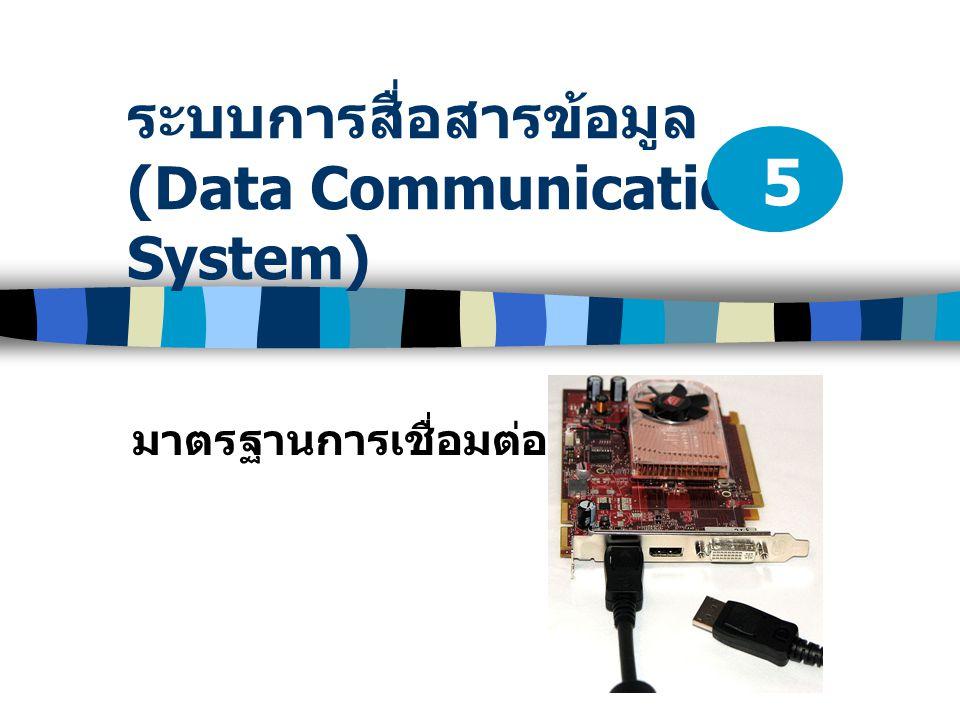 ระบบการสื่อสารข้อมูล (Data Communication System)