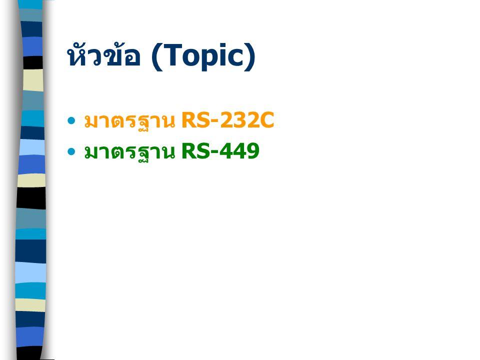 หัวข้อ (Topic) มาตรฐาน RS-232C มาตรฐาน RS-449