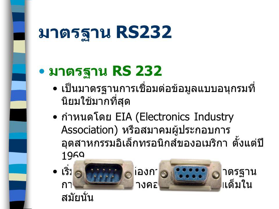 มาตรฐาน RS232 มาตรฐาน RS 232. เป็นมาตรฐานการเชื่อมต่อข้อมูลแบบอนุกรมที่นิยมใช้มากที่สุด.