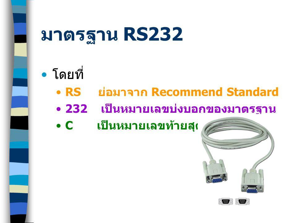 มาตรฐาน RS232 โดยที่ RS ย่อมาจาก Recommend Standard