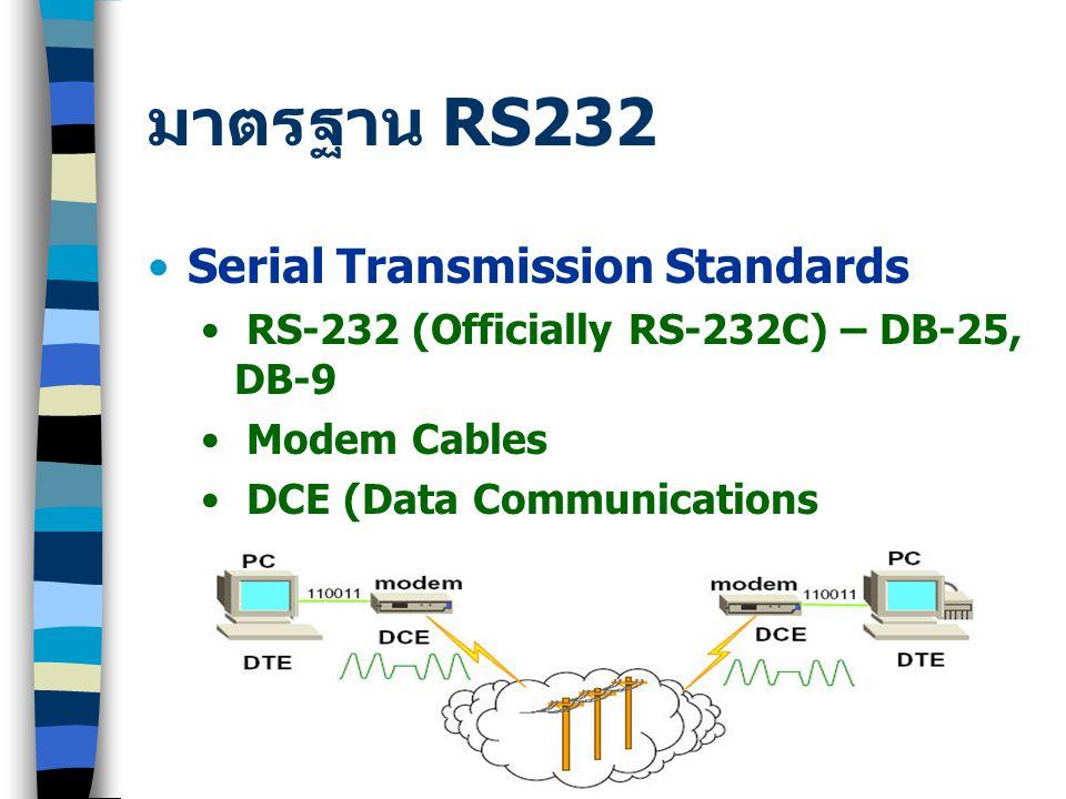 มาตรฐาน RS232 Serial Transmission Standards