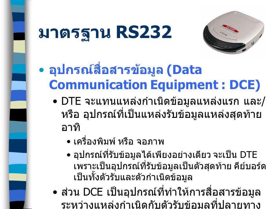 มาตรฐาน RS232 อุปกรณ์สื่อสารข้อมูล (Data Communication Equipment : DCE)