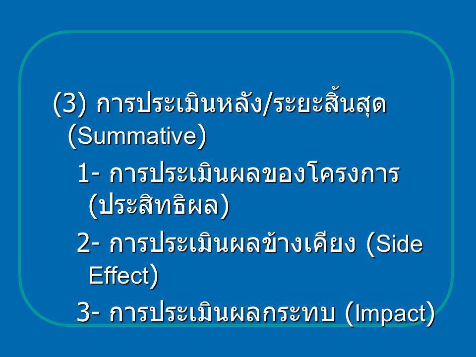 (3) การประเมินหลัง/ระยะสิ้นสุด (Summative)