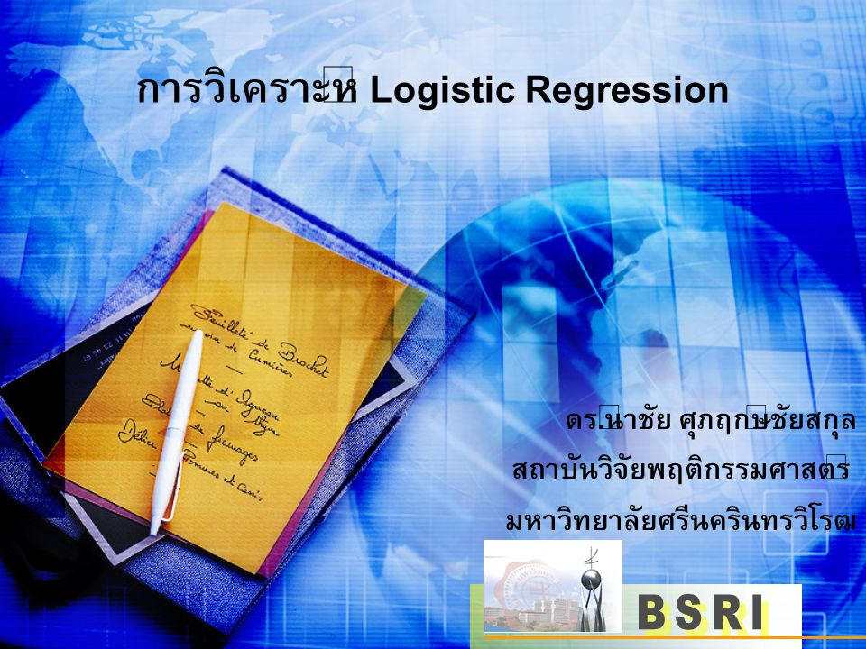 การวิเคราะห์ Logistic Regression