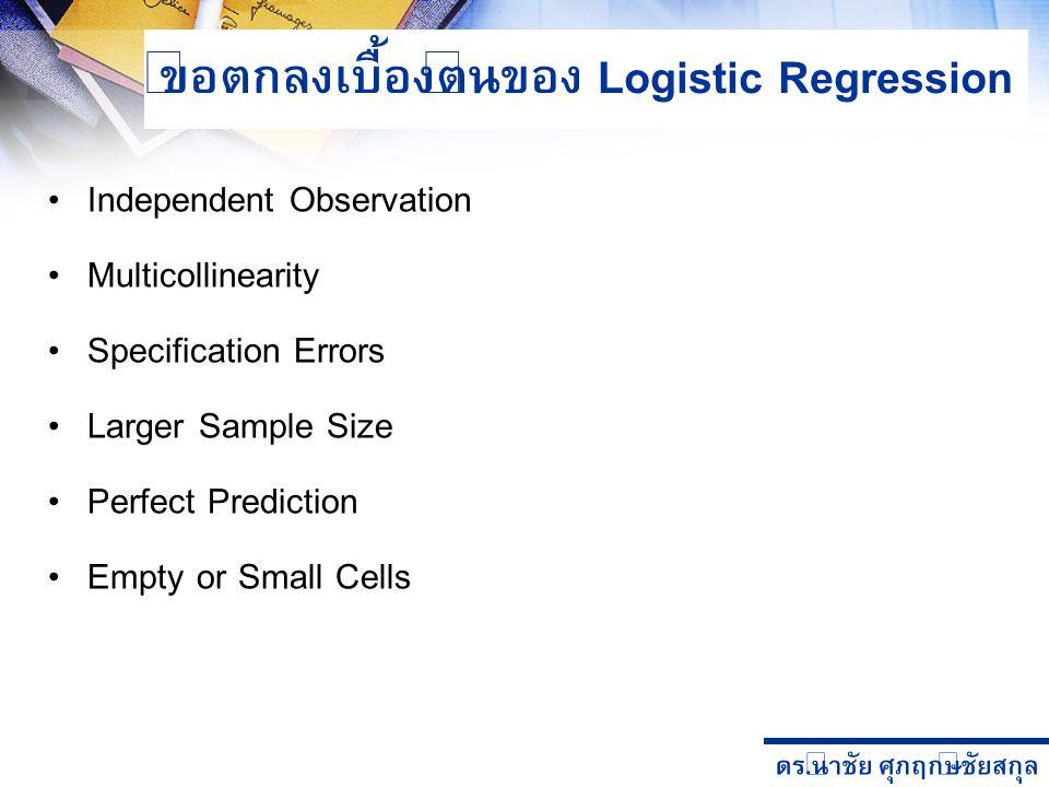 ข้อตกลงเบื้องต้นของ Logistic Regression