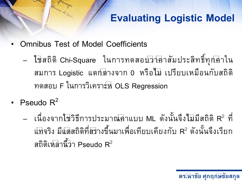Evaluating Logistic Model