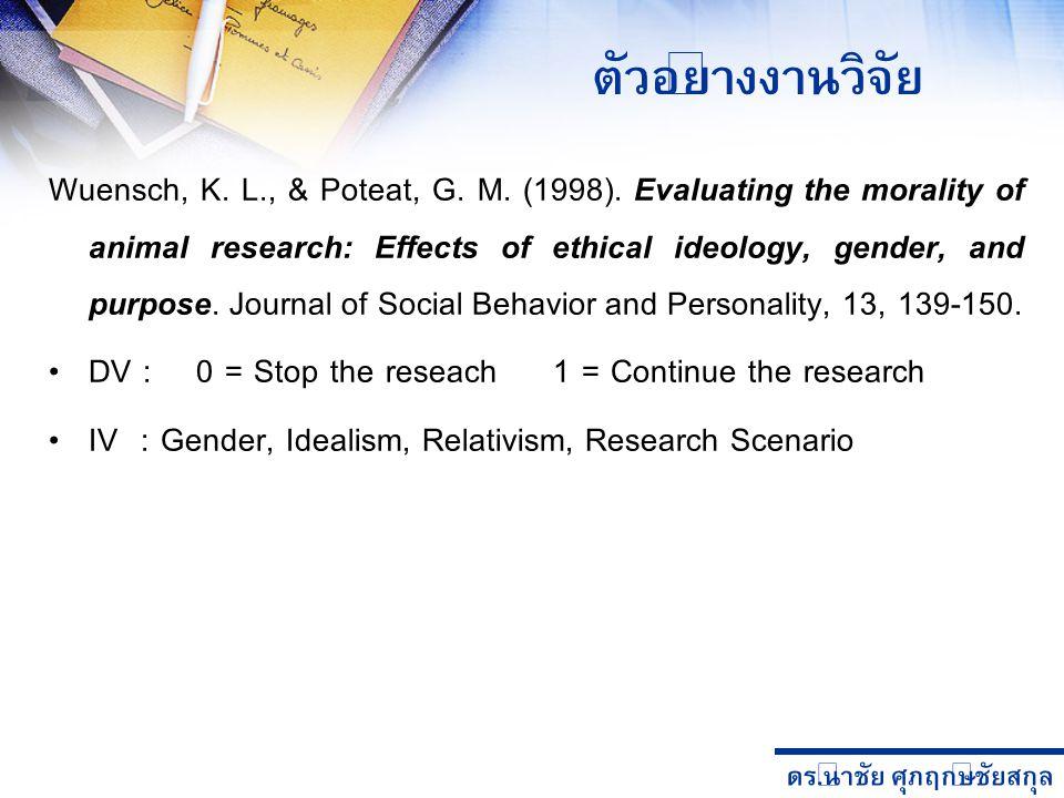 ตัวอย่างงานวิจัย