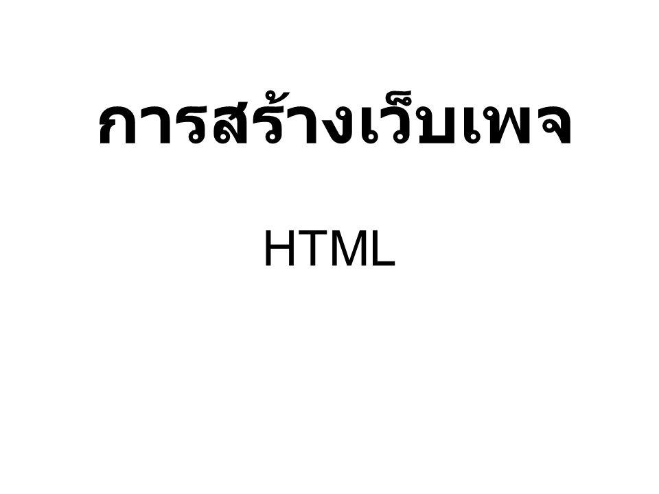 การสร้างเว็บเพจ HTML