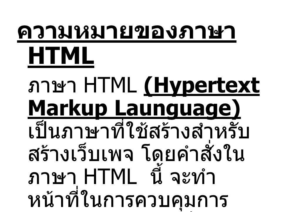ความหมายของภาษา HTML
