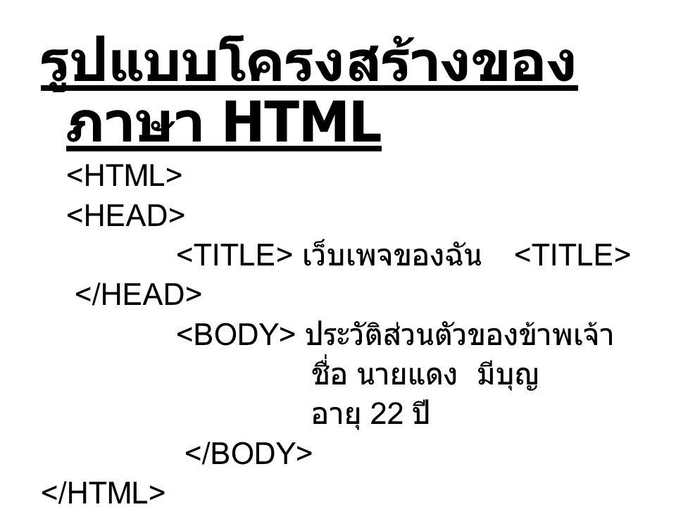 รูปแบบโครงสร้างของภาษา HTML