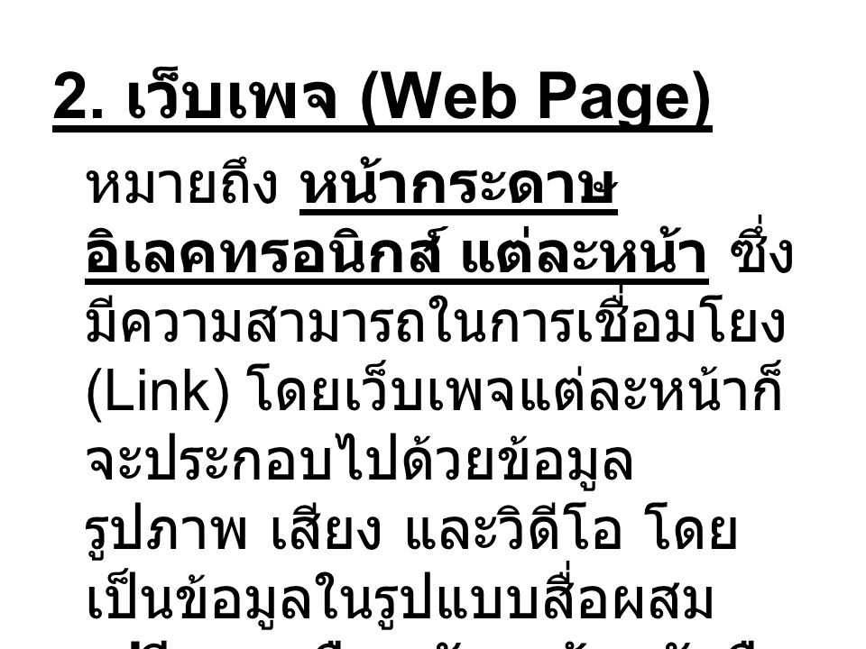 2. เว็บเพจ (Web Page)