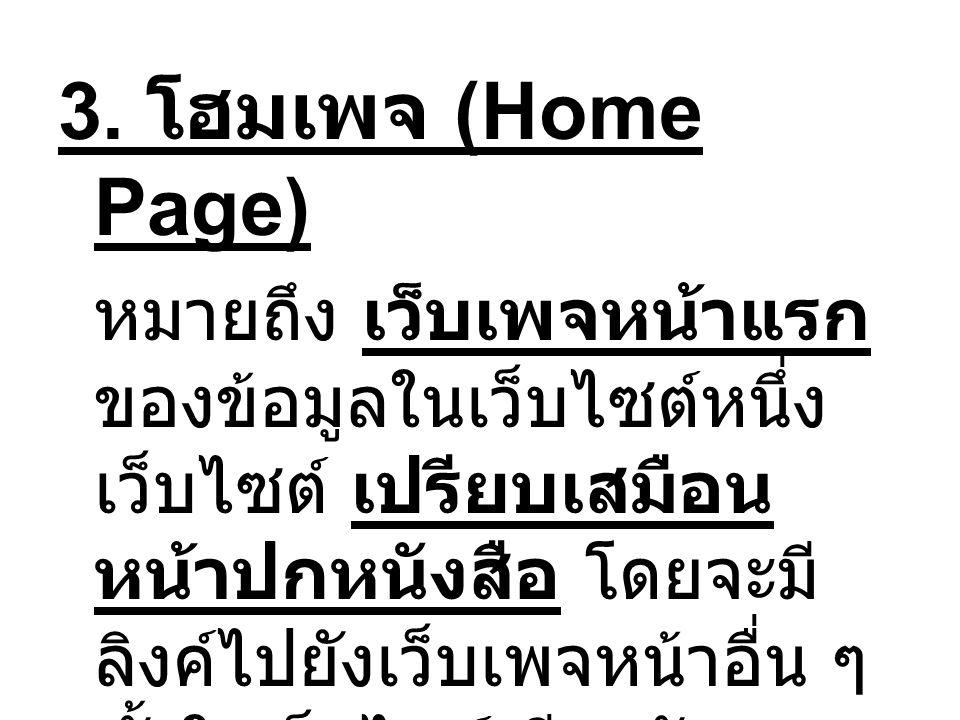 3. โฮมเพจ (Home Page)