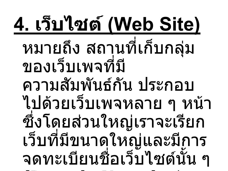 4. เว็บไซต์ (Web Site)