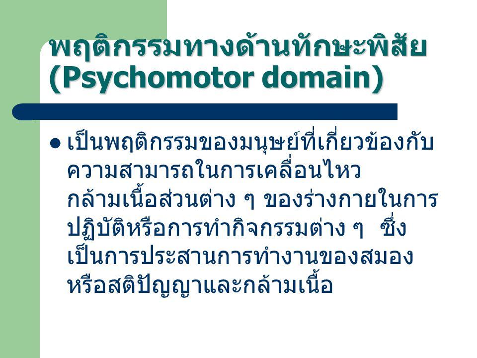 พฤติกรรมทางด้านทักษะพิสัย (Psychomotor domain)