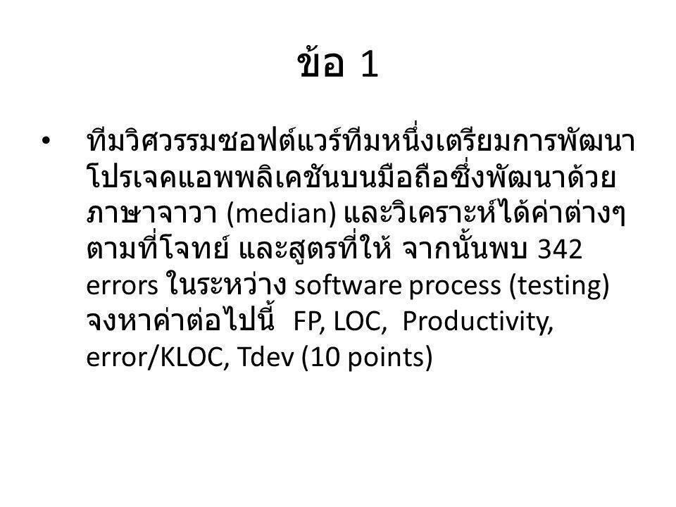 ข้อ 1