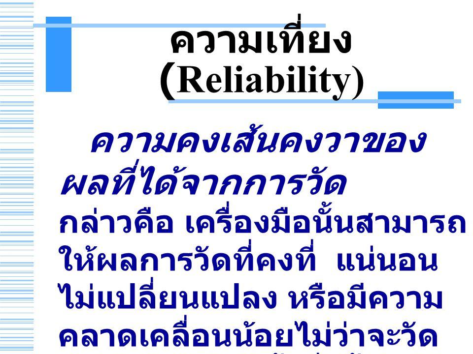 ความเที่ยง (Reliability)