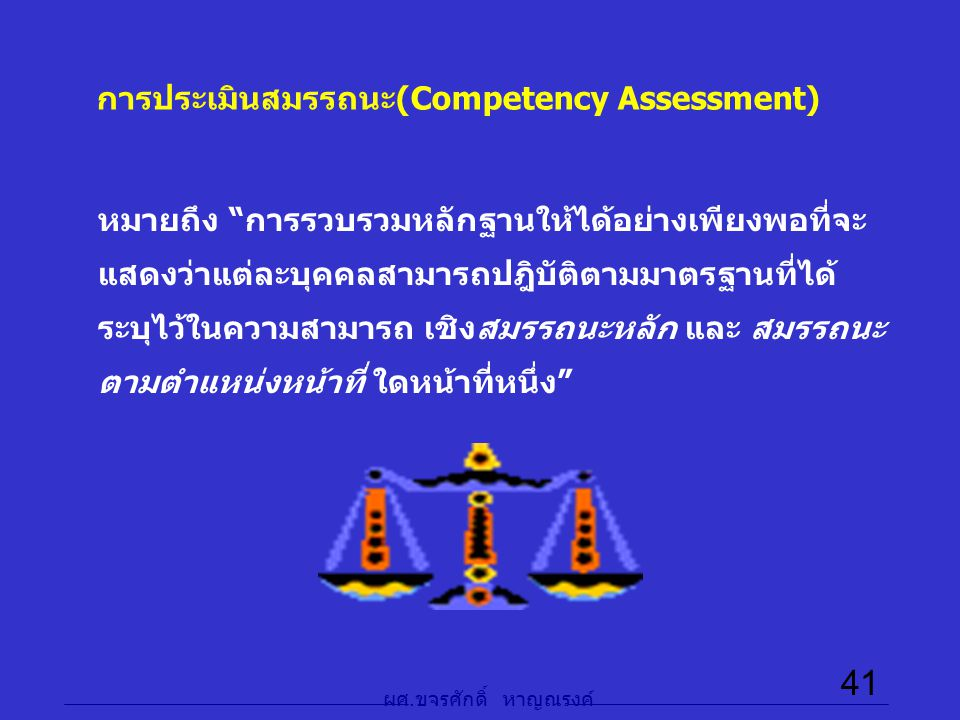 การประเมินสมรรถนะ(Competency Assessment)