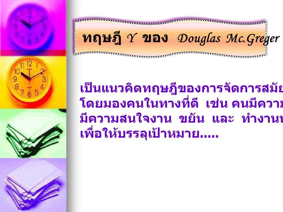 ทฤษฎี Y ของ Douglas Mc.Greger