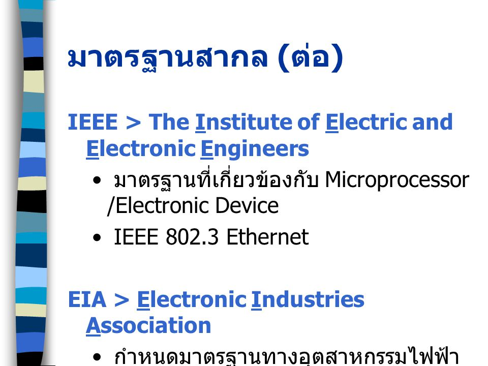 มาตรฐานสากล (ต่อ) IEEE > The Institute of Electric and Electronic Engineers. มาตรฐานที่เกี่ยวข้องกับ Microprocessor /Electronic Device.