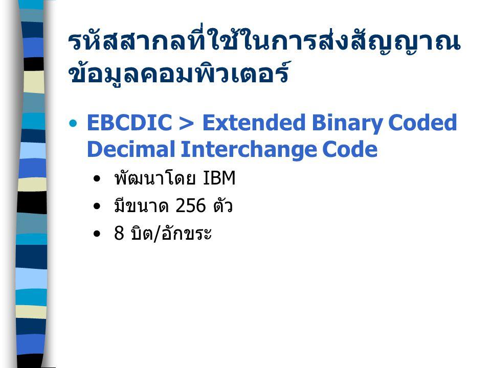 รหัสสากลที่ใช้ในการส่งสัญญาณข้อมูลคอมพิวเตอร์