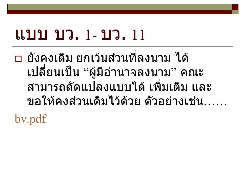 แบบ บว. 1- บว. 11