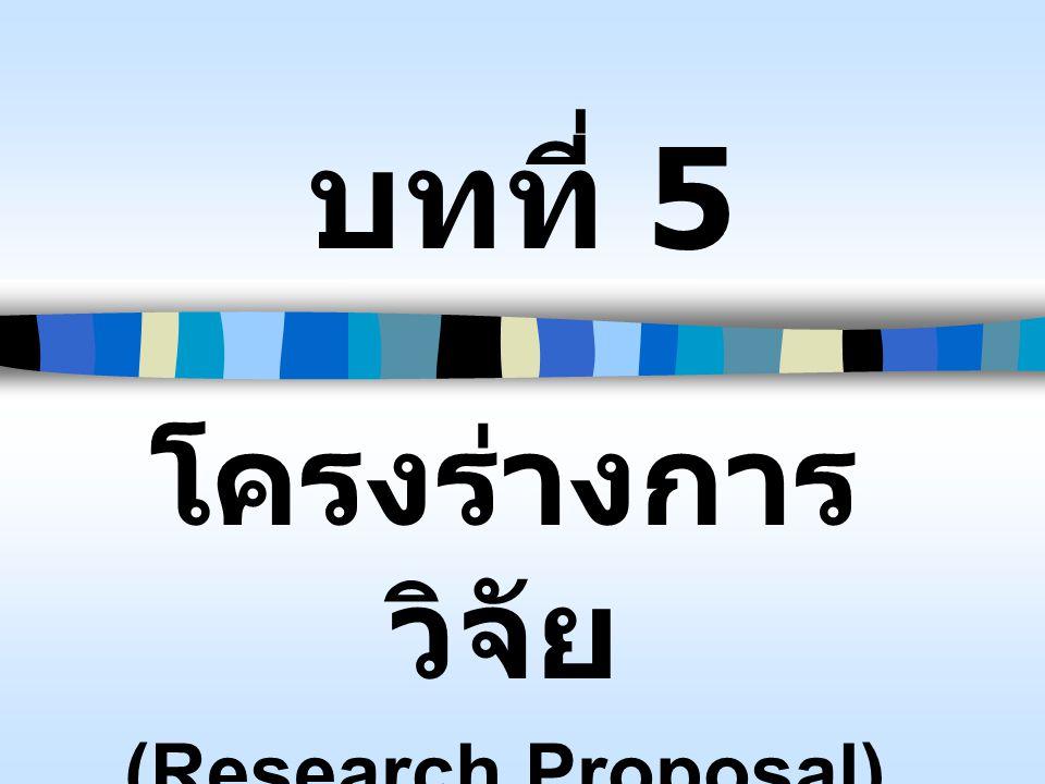 โครงร่างการวิจัย (Research Proposal)