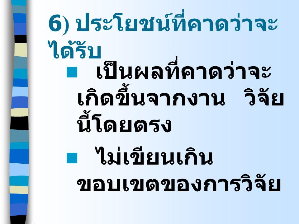 6) ประโยชน์ที่คาดว่าจะได้รับ