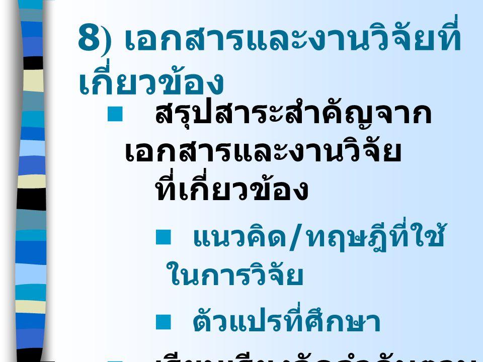 8) เอกสารและงานวิจัยที่เกี่ยวข้อง