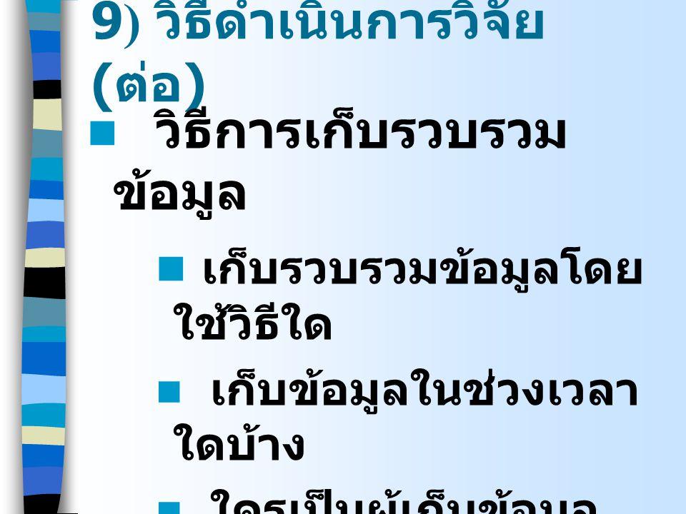 9) วิธีดำเนินการวิจัย(ต่อ)