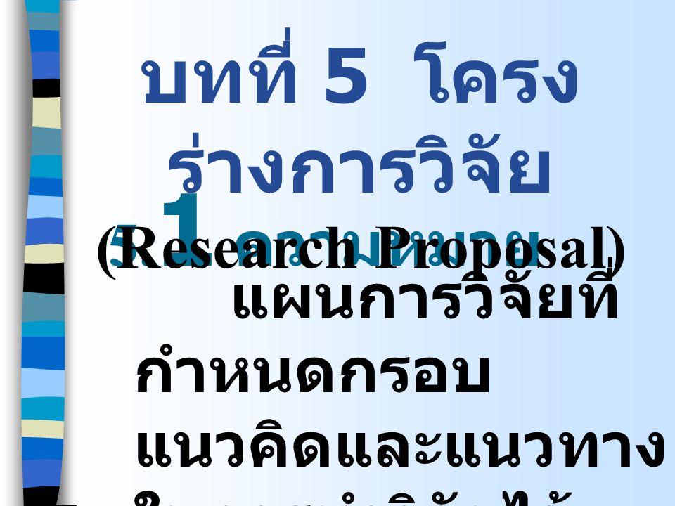 บทที่ 5 โครงร่างการวิจัย
