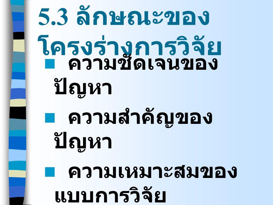 5.3 ลักษณะของโครงร่างการวิจัย