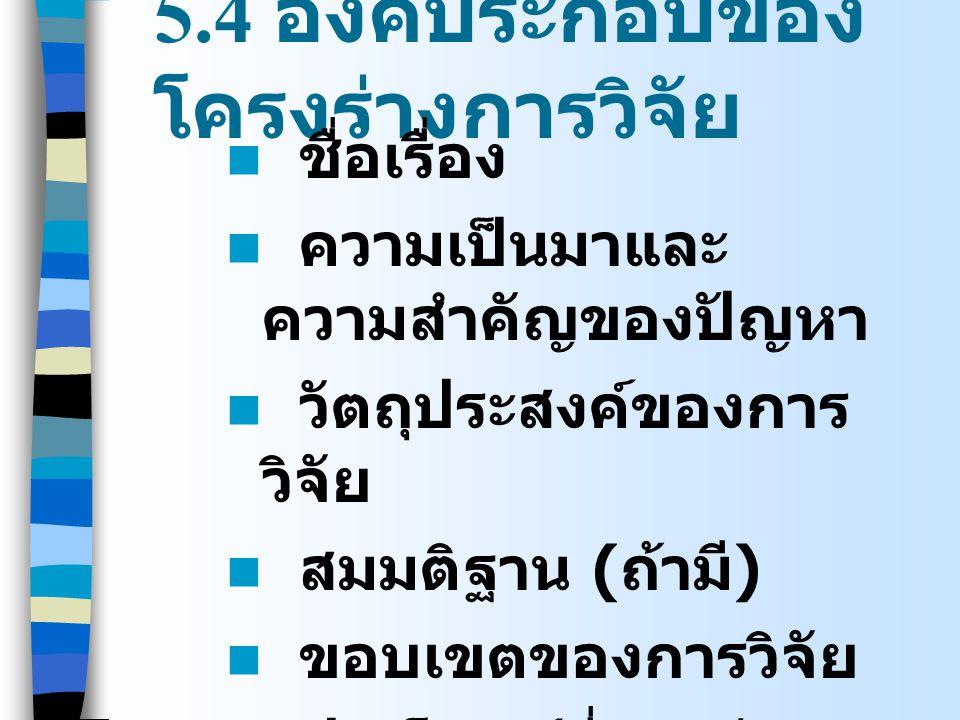 5.4 องค์ประกอบของโครงร่างการวิจัย