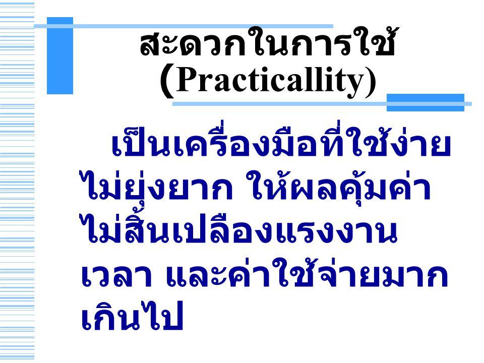 สะดวกในการใช้ (Practicallity)