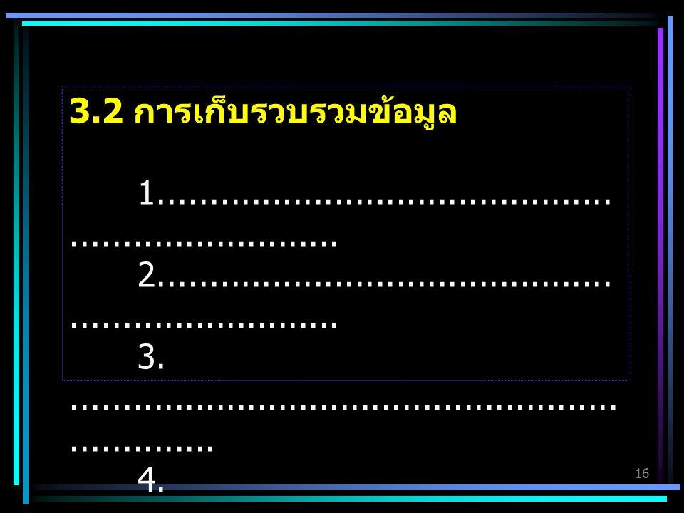 3.2 การเก็บรวบรวมข้อมูล 1......................................................................