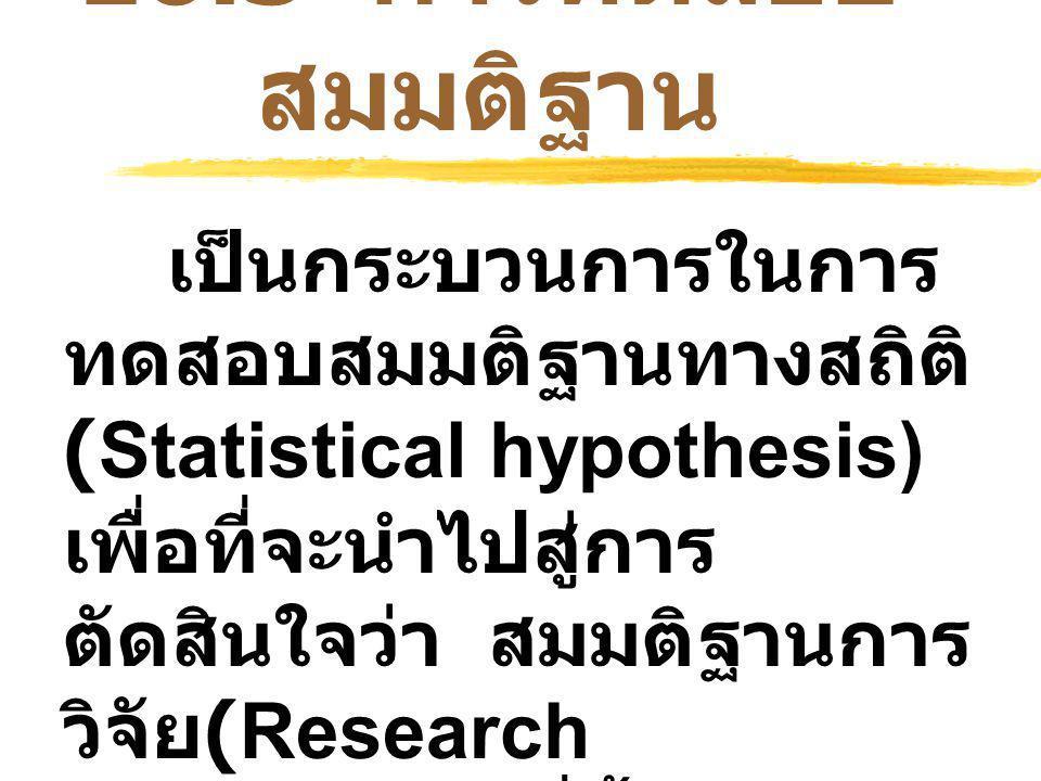 10.3 การทดสอบสมมติฐาน