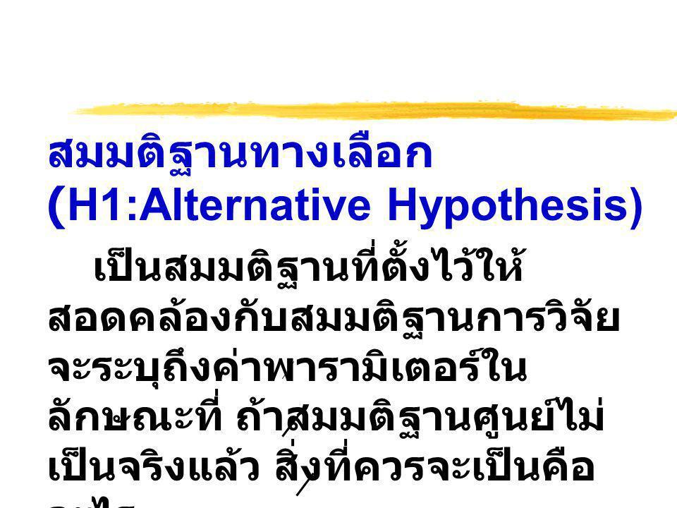 สมมติฐานทางเลือก (H1:Alternative Hypothesis)