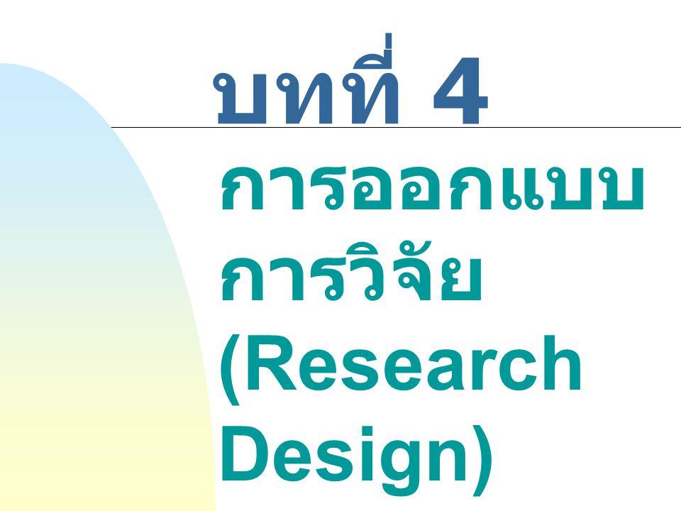 การออกแบบการวิจัย(Research Design)