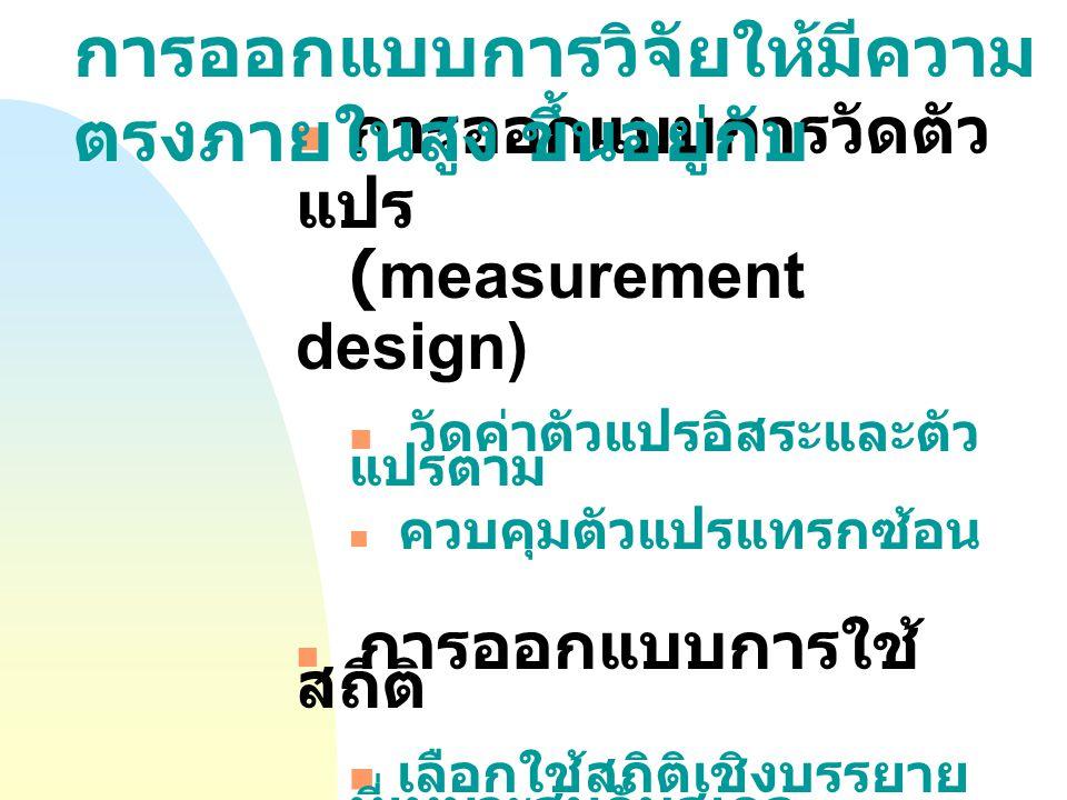 การออกแบบการวัดตัวแปร (measurement design)