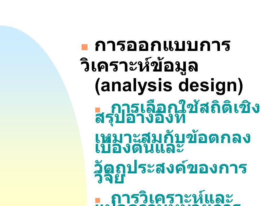การออกแบบการวิเคราะห์ข้อมูล (analysis design)