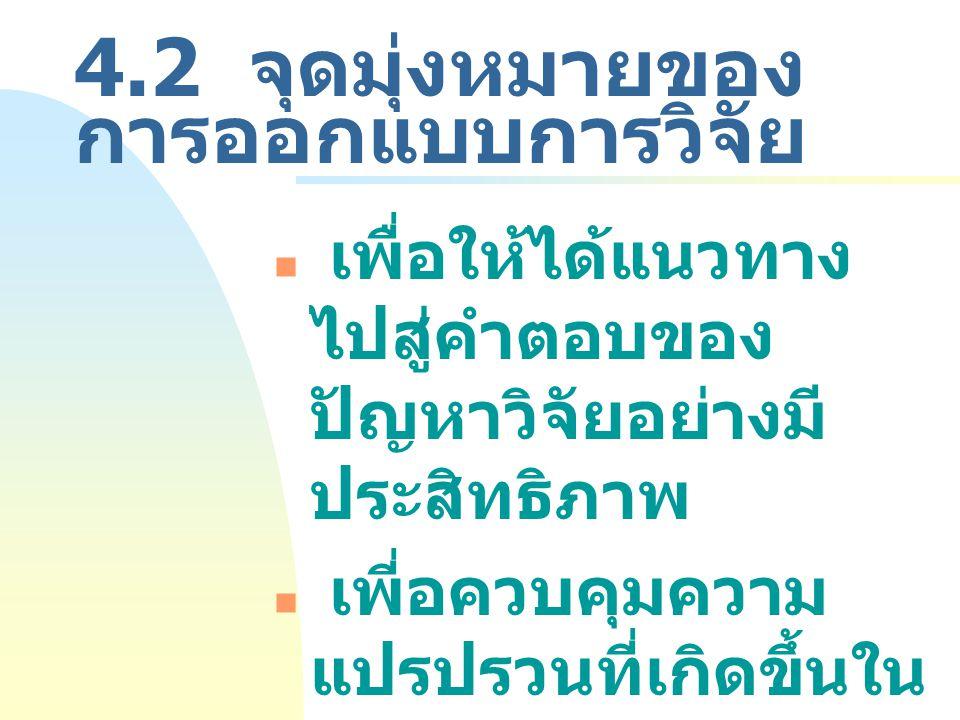 4.2 จุดมุ่งหมายของการออกแบบการวิจัย