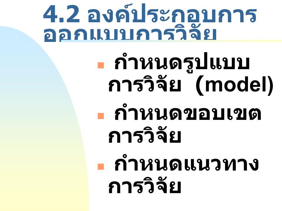 4.2 องค์ประกอบการออกแบบการวิจัย