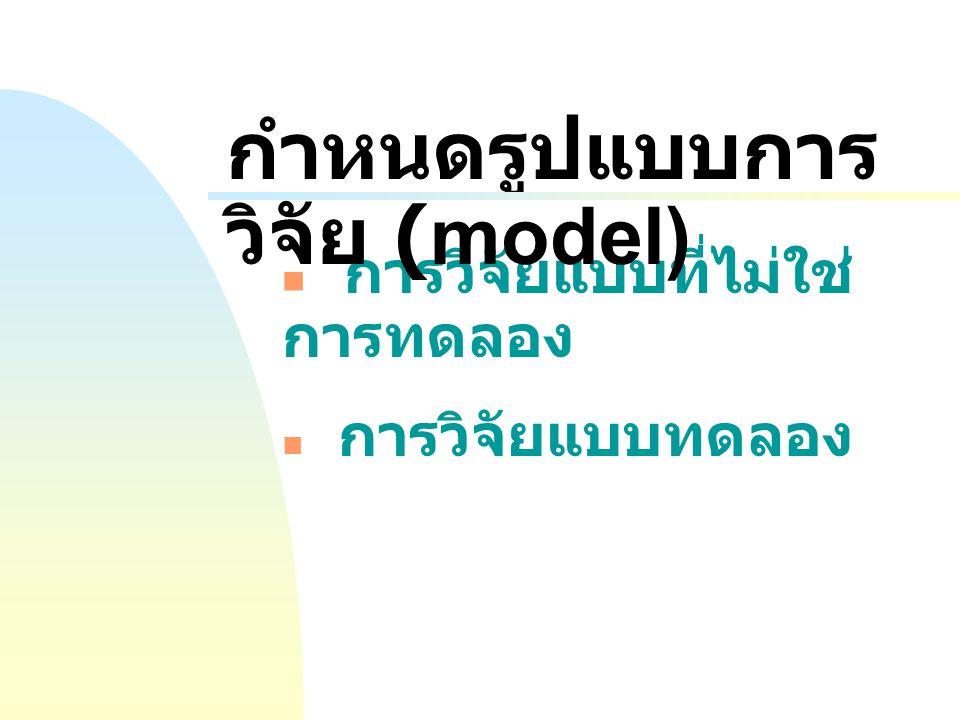 กำหนดรูปแบบการวิจัย (model)