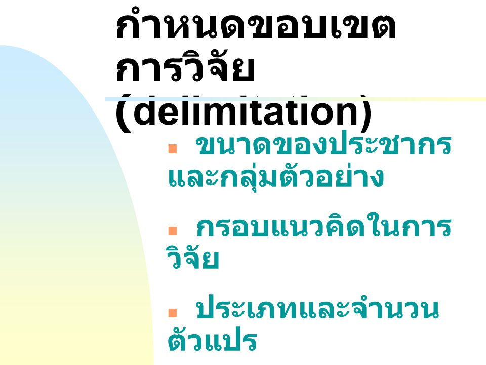 กำหนดขอบเขตการวิจัย (delimitation)